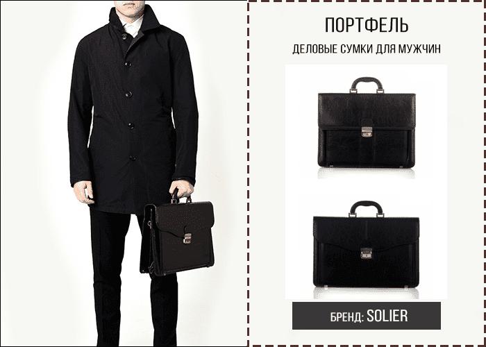 деловые мужские портфели